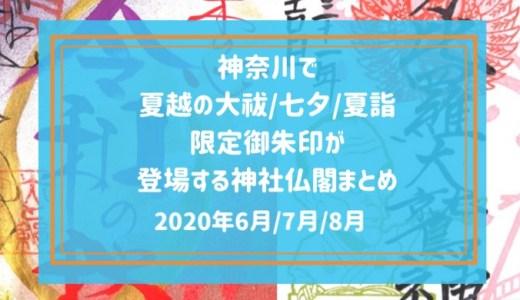 【2020年6月&7月&8月】神奈川で夏越の大祓&七夕の節句&夏詣限定御朱印が登場する神社仏閣まとめ