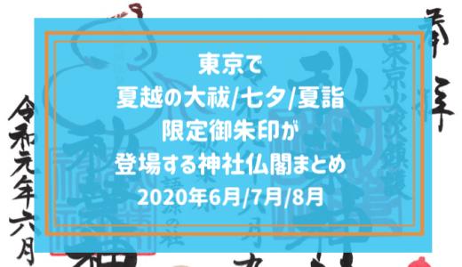 【2020年6月&7月&8月】東京で夏越の大祓&七夕の節句&夏詣限定御朱印が登場する神社仏閣まとめ