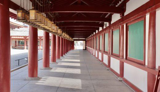 大阪屈指の大きなお寺!四天王寺へ行ってきた【大阪の寺院】