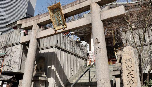 【大阪梅田】綱敷天神社/歯神社/御旅社へ行ってきた【大阪の神社】