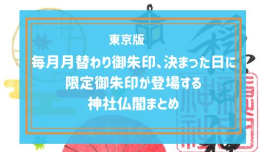 【東京】毎月月替わり御朱印、決まった日に限定御朱印が登場する神社仏閣まとめ