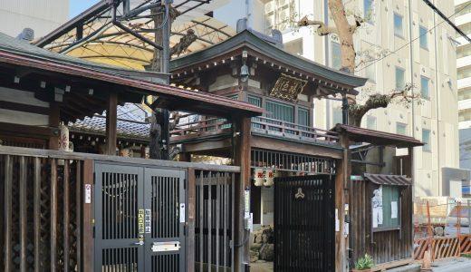 今宮戎神社のすぐ近く!浪速寺へ行ってきた【大阪の寺院】