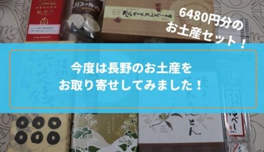今度は長野のお土産をお取り寄せしてみました!