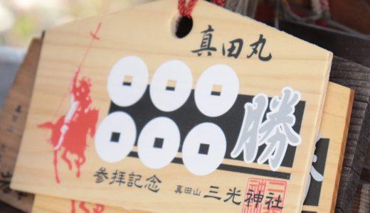 真田幸村の聖地!三光神社へ行ってきた【大阪の神社】