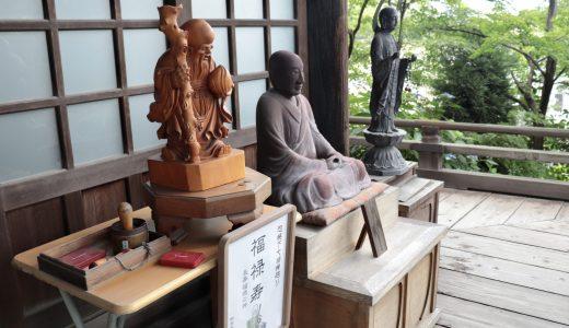 【行田】遍照院へ行ってきた【埼玉の神社】