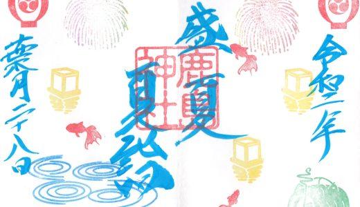 【益子町】必勝祈願におすすめ!御朱印が話題の益子鹿島神社へ行ってきた【栃木の神社】