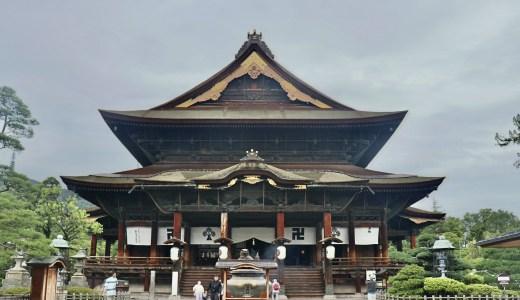 【徹底解説】一生に一度は行きたい!信州 善光寺へ行ってきた【長野の寺院】