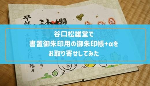 京都の谷口松雄堂で書置御朱印用の御朱印帳+αを お取り寄せしてみた