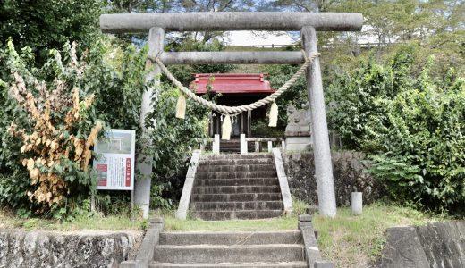 【茂木町】城山公園に鎮座するたばこ神社へ行ってきた【栃木の神社】