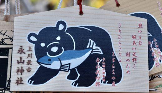 【旭川】紅葉シーズンの永山神社へ行ってきた【北海道の神社】