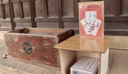 【小山】鳩の御朱印が可愛い!小宅八幡神社へ行ってきた【栃木の神社】