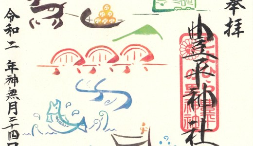 【札幌市豊平区】御朱印が凄い!もふもふ猫にも癒される豊平神社へ行ってきた【北海道の神社】