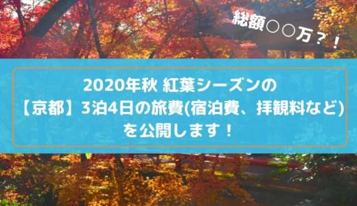 2020年秋 紅葉シーズンの【京都】3泊4日の旅費(宿泊費、拝観料など)を公開します!