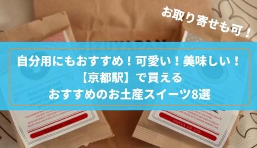自分用にもおすすめ!可愛い!美味しい!【京都駅】で買えるおすすめのお土産スイーツ8選【お取り寄せも可】