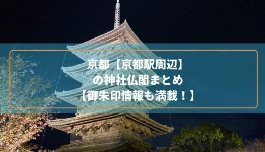 京都【京都駅周辺】の神社仏閣まとめ【御朱印情報も満載!】