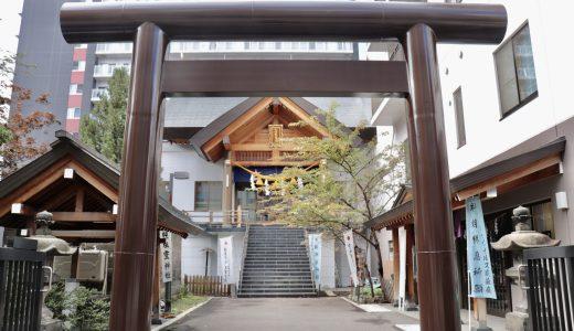 【札幌市中央区】御朱印が凄い!札幌祖霊神社へ行ってきた【北海道の神社】
