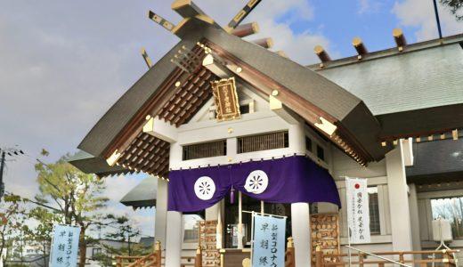 【札幌市東区】烈々布神社へ行ってきた【北海道の神社】