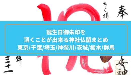 【関東版】誕生日御朱印を頂くことが出来る神社仏閣まとめ【東京/千葉/埼玉/神奈川/茨城/栃木/群馬】