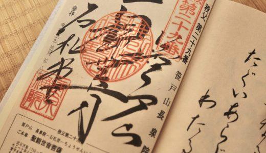 【ちくの秩父三十四観音巡り#29】長泉院へ行ってきた【埼玉の寺院】