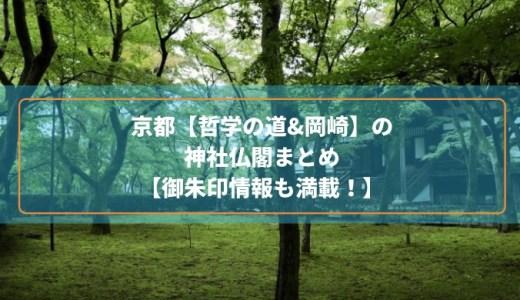京都【哲学の道&岡崎】の神社仏閣まとめ【御朱印情報も満載!】