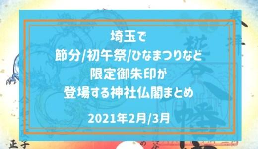 【2021年2月&3月】埼玉で節分/初午祭/ひなまつりなど限定御朱印が登場する神社仏閣まとめ