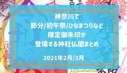 【2021年2月&3月】神奈川で頂ける限定御朱印が登場する神社仏閣まとめ
