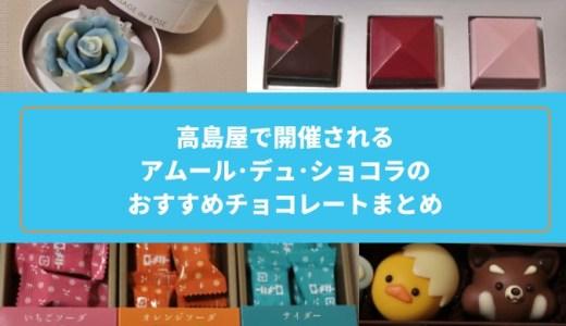 【バレンタイン】高島屋で開催されるアムール・デュ・ショコラのおすすめチョコレートまとめ【一部お取り寄せもOK】
