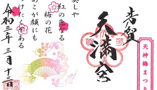 【芳賀町】高台にある天神さまは限定御朱印が登場することで話題!芳賀天満宮へ行ってきた【栃木の神社】