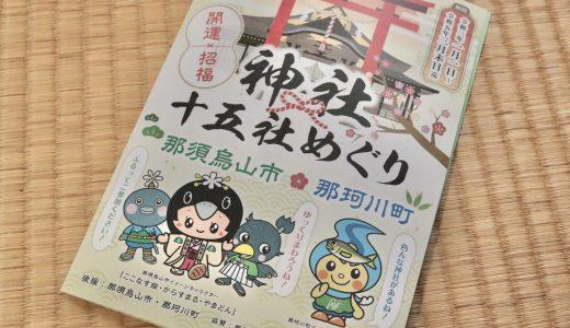 【栃木で御朱印めぐり】那須烏山市&那珂川町の神社15社めぐりを楽しもう!