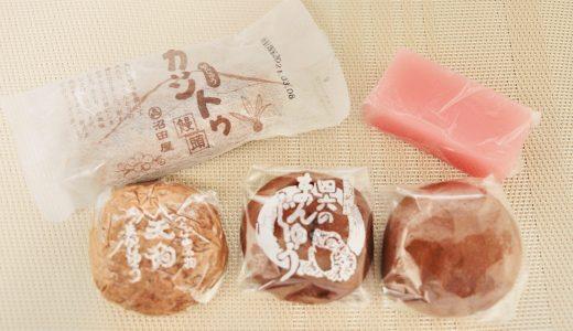 【つくば】筑波山で買えるまんじゅうを3店舗で食べ比べしてみた【茨城のグルメ】