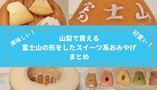 美味しい!可愛い!山梨で買える【富士山の形をしたスイーツ系おみやげ】まとめ【山梨のグルメ】