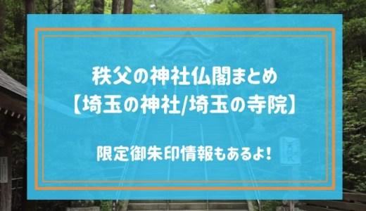【限定御朱印情報もあるよ!】秩父の神社仏閣まとめ【埼玉の神社/埼玉の寺院】