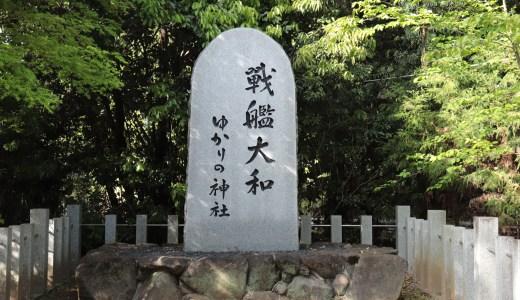 大和神社へ行ってきた【奈良の神社】