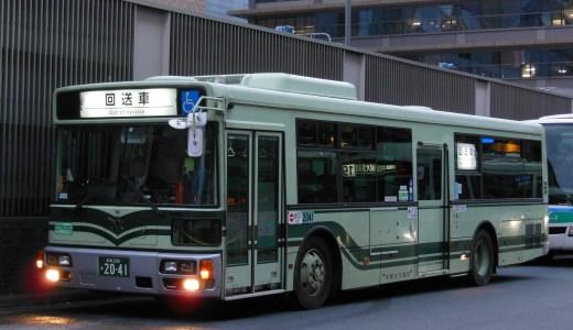 京都200か2041
