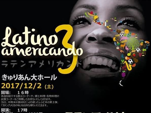 ラテンアメリカンド3~ラテンアメリカ音楽のアフリカンルーツ