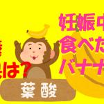 妊娠中に食べたいバナナの摂取量・栄養と効果は?熱中症予防にも!