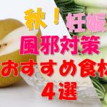 高齢出産!妊娠中!秋の風邪予防対策まとめ!おすすめの食べ物は梨!ぶどう大根れんこん!