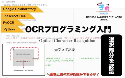 【Python編】OCRプログラミング:特定の領域(画像の一部分)を指定(Tesseract OCR)日本人のための人工知能プログラマー入門講座(機械学習)