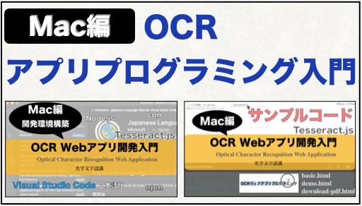 【Mac】OCR Webアプリプログラミング入門(Tesseract.jsのサンプルの使い方)by 子供プログラマー