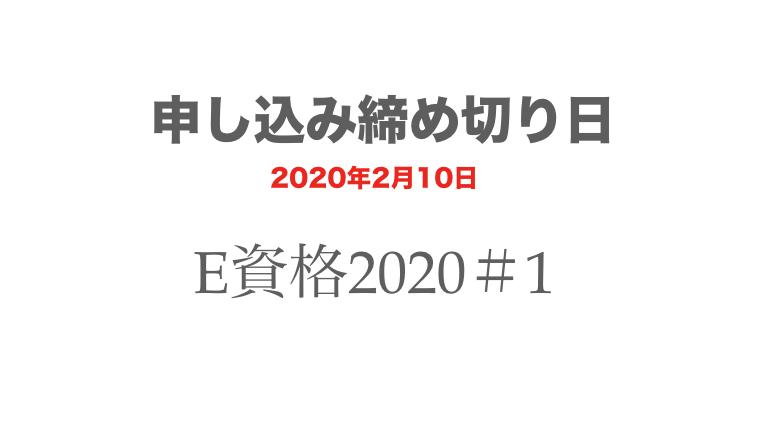 学習状況も気になる?JDLA E資格2020#1 の申し込み締め切り日(2020年2月10日)