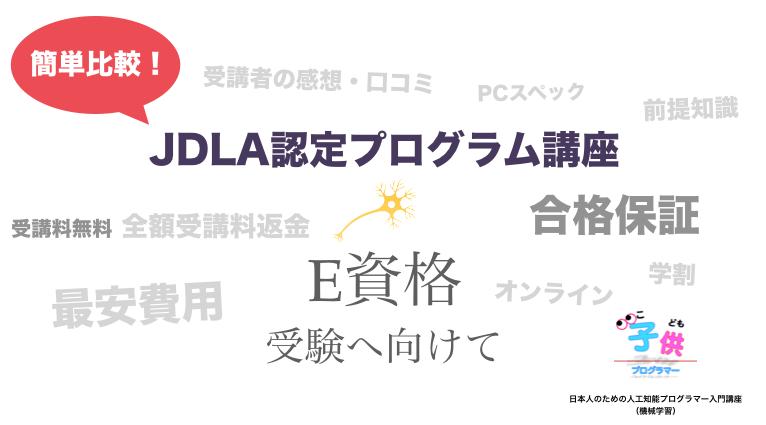 【2020年版 - 10社】簡単比較!JDLA認定プログラム講座(最安費用・無料 - 受講料返金・合格保証・前提知識)by 子供プログラマー