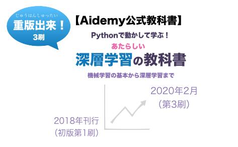 2020年2月 - 重版出来「3刷」Aidemy公式教科書 -「Pythonで動かして学ぶ!あたらしい深層学習の教科書 機械学習の基本から深層学習まで」を学習中