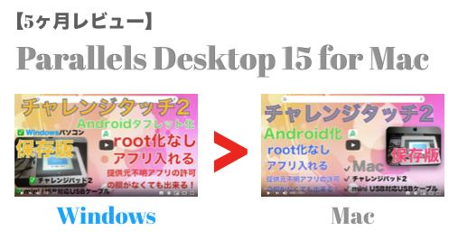 【レビュー:2020年2月版】Parallels Desktop 15 for Macを使った感想 – Windowsのチュートリアル動画は需要あり!?