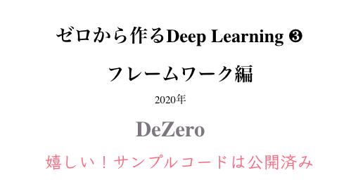 【発売日も気になる】ゼロから作るDeep Learning 3:フレームワーク編 - サンプルコードはGitHubに公開済み