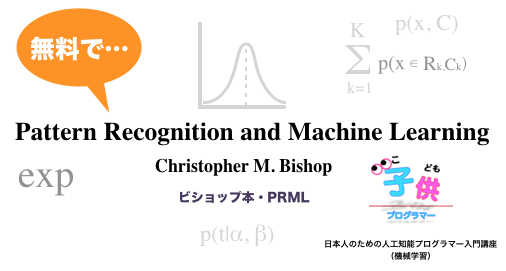 【無料で読める - ビショップ本:PRML】Pattern Recognition and Machine Learning(Christopher M. Bishop)
