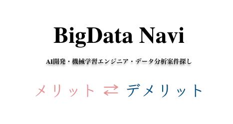 メリット・デメリット【口コミ・評判も気になる】ビッグデータナビをチェック - AI案件未経験からの機械学習求人探し等