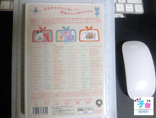 背面(裏面)の様子と大きさ【開封 - 外観・中身】幼児英語 DVD Goomies English for Kids グーミーズ