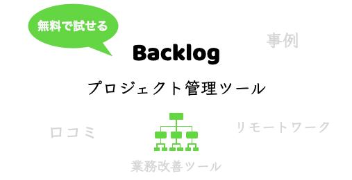 【無料で試せる!】Backlog(タスク管理・プロジェクト管理ツール)の事例・口コミをチェック