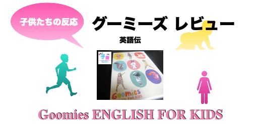 【レビュー:子供たちの素直な反応は?】幼児英語DVD グーミーズ - Goomies ENGLISH FOR KIDS
