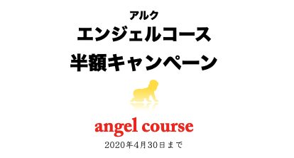 【50%OFFキャンペーン】アルクの「エンジェルコース」乳幼児向け英語教材(2020年4月8日〜2020年4月30日まで)